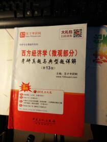 西方经济学(微观部分)考研真题与典型题详解  第13版