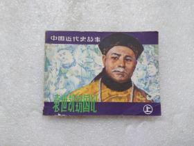 连环画 袁世凯窃国记 上 (中国近代史故事)