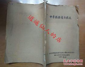 《中草药治癌方药选》1971年湖北省南湖医院筹备组油印