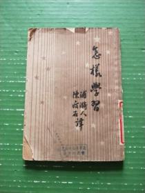 怎样学习(民国三十六年一月四版)馆藏,书内有划线,见图如图