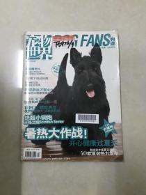 宠物世界.狗迷(2010年7月号 总195期)