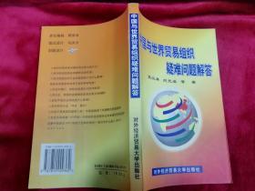 中国与世界贸易组织疑难问题解答