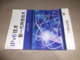IPv6技术:新一代网络技术
