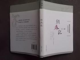 锁春记(著名女作家张欣长篇悲情故事 )