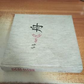 汉字王国 :讲述中国人和他们的汉字故事 布面精装