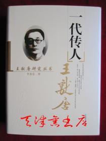 一代传人王献唐(王献唐研究丛书 2012年1版1印 精装本)
