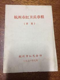 1971年杭州市红卫兵章程