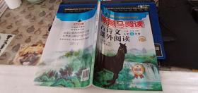 新黑马阅读-古诗文课外阅读 小学4年级