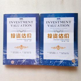 投资估价:评估任何资产价值的工具和技术(第3版·上下册)