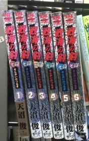 天沼俊  戦海の剑 死闘 1到6册 日文原版32开漫画书集英社出版 纸张年代关系泛黄十分明显