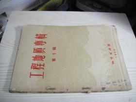工程地质专辑(第1辑))