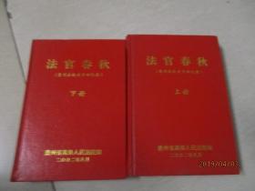 法官春秋《上下》 贵州法院老干回忆录   精装  货号26-7