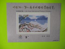 邮票样张:【杭州西湖】【中国96第九届亚洲国际集邮展览】