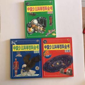 中国少儿科学百科全书.上卷