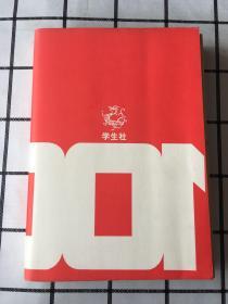 日本原版/增补/中学国语1000题(带附本)