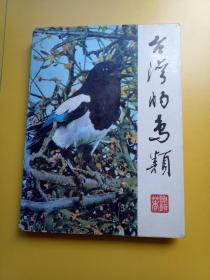 《台湾的鸟类》(精装16开,初版。)