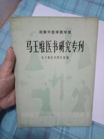 马王堆医书研究专刊( 第一辑)  湖南中医学院学报    书85品如图
