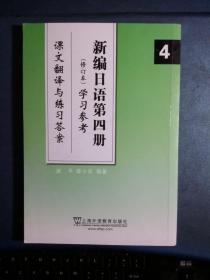 新编日语第四册(修订本)学习参考:课文翻译与练习答案
