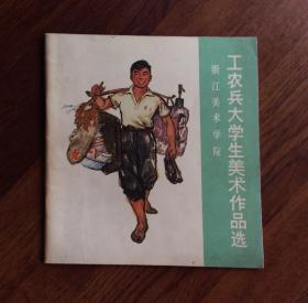 工农兵大学生美术作品选——浙江美术学院