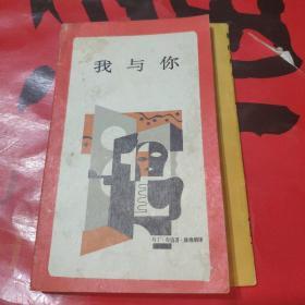 我与你(三联书店 86年1版1印)