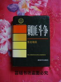 中国人民解放军历史资料丛书 :剿匪斗争· 东北地区(硬精装,1260页)