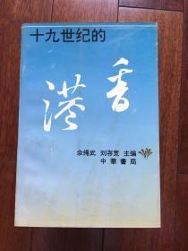 十九世纪的香港 一版一印 仅印5000册 x58