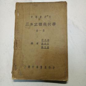 三S立体几何学 全一册(民国二十四年)