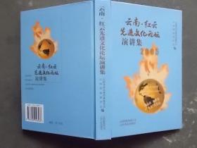 云南红云先进文化论坛演讲集