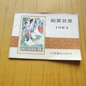 邮票目录 1983