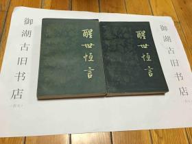醒世恒言(上下全,1984年一版一印,9新)