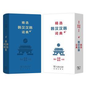 新书--精选韩汉汉韩词典+(软皮精装)