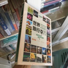Lonely Planet旅行读物系列:世界旅行日历