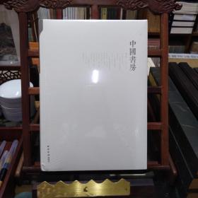中国书房第五辑毛边本   正版  偏远地区除外包邮