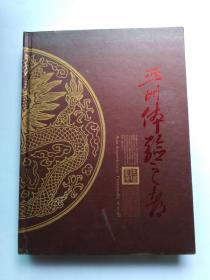 亚洲体验之都(正佳广场)邮册