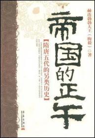 帝国的正午 梅毅老师好看的历史小说2008华艺白色经典版