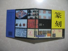 美术技法丛书—篆刻