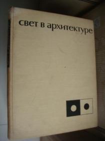 CBET B APXNTEKTУPE   〈建筑艺术类〉 布面精装10开 俄文1961原版,插图丰富