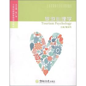 【二手包邮】旅游心理学 霍淑芳. 中国海洋大学出版社