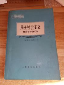 民主社会主义1864——1960年(译者签赠本)