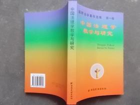 屈野法学著作选集 第一卷:中国法理学教学与研究