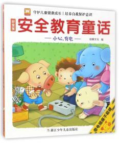 好宝宝安全教育童话:小心,有电(注音版)