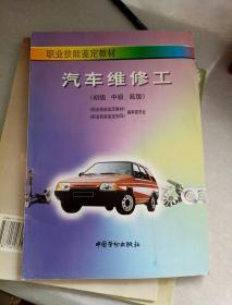 汽车维修工:初级、中级、高级