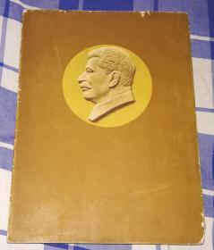斯大林全集 第十一卷 竖版繁体字 八五品 包邮挂