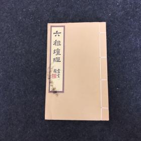 六祖坛经(线装)竖版