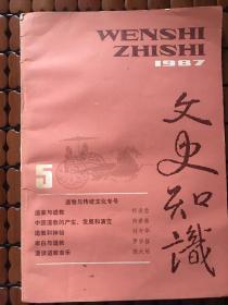 文史知识1987.5(道教与传统文化专号)