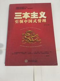 三本主义引领中国式管理