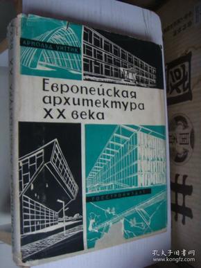 EBPOПEЙCKAЯ APXИTEKTУPA XX BEKA   〈各种建筑和工程设计〉 精装小16开 俄文1960原版,插图丰富