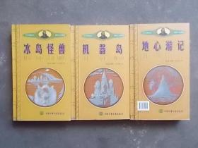 凡尔纳科幻探险小说精选《地心游记+从地球到月球》《机器岛》《冰岛怪兽》3本合售