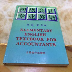 初级会计专业英语(第2版)