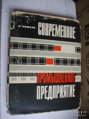 COBPEMEHHOE  ПPOMЫШЛEHHOE ПPEДПPИTИE   〈现代企业厂房设计〉 精装小16开 俄文原版,插图丰富